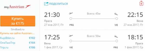 Купить билет на поезд вена прага сколько стоит билет на самолет адлер мурманск
